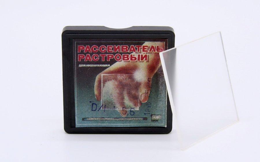 Рассеиватель растровый 60х60 (СССР, 1987)