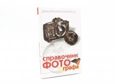 Справочник фотографа А. Пылаев