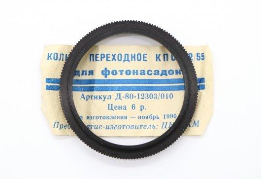 Adapter 52mm - 55mm