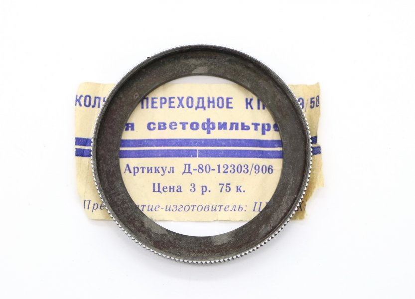 Adapter 49mm - 58mm (Germany)