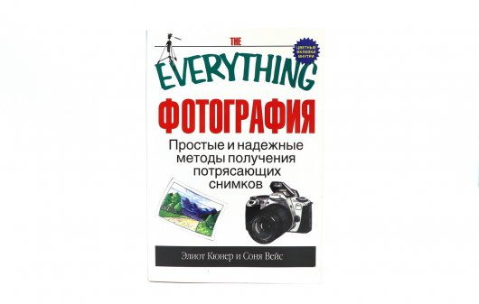 The Everything Фотография Элиот Кюнер и Соня Вейс