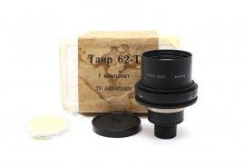 Таир-62Т 95mm f/2.5 в упаковке