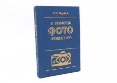 В помощь фотолюбителю П.С. Воробей