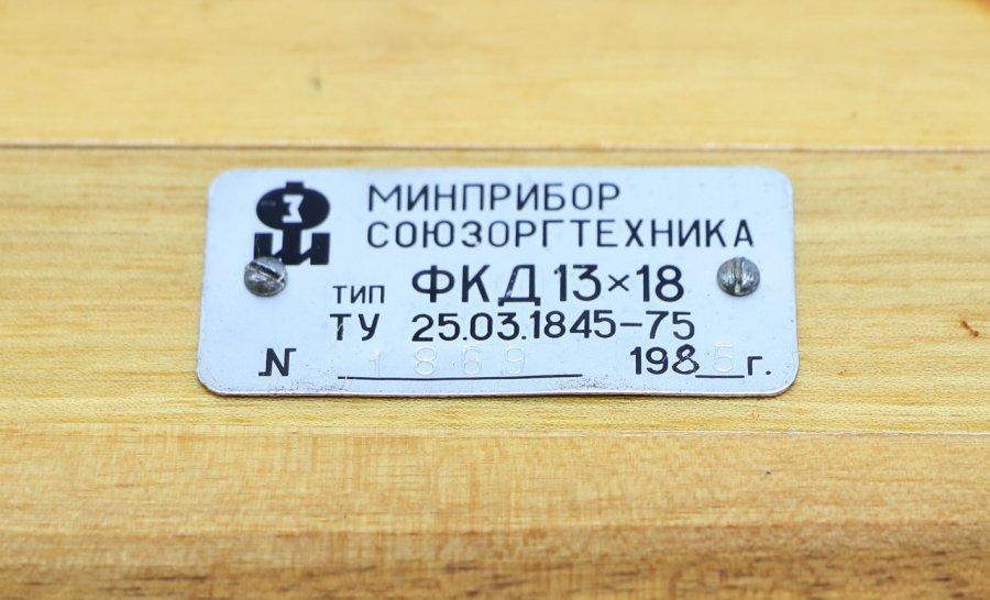 ФКД 13х18 (СССР, 1985)