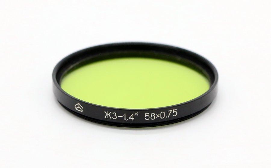 Светофильтр ЖЗ-1,4Х 58х0,75 / 58mm