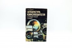 Аппаратура кинолюбителя Г.Ф. Андерег