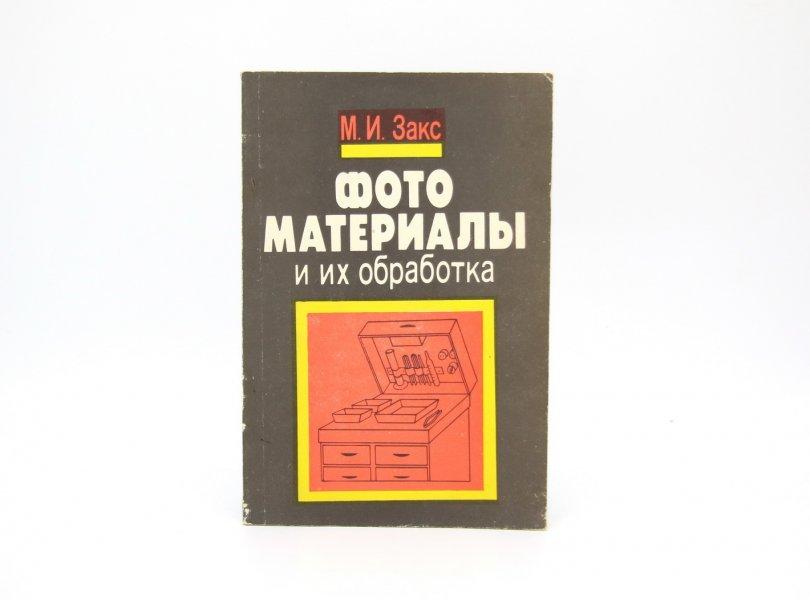Фото материалы и их обработка М.И. Закс