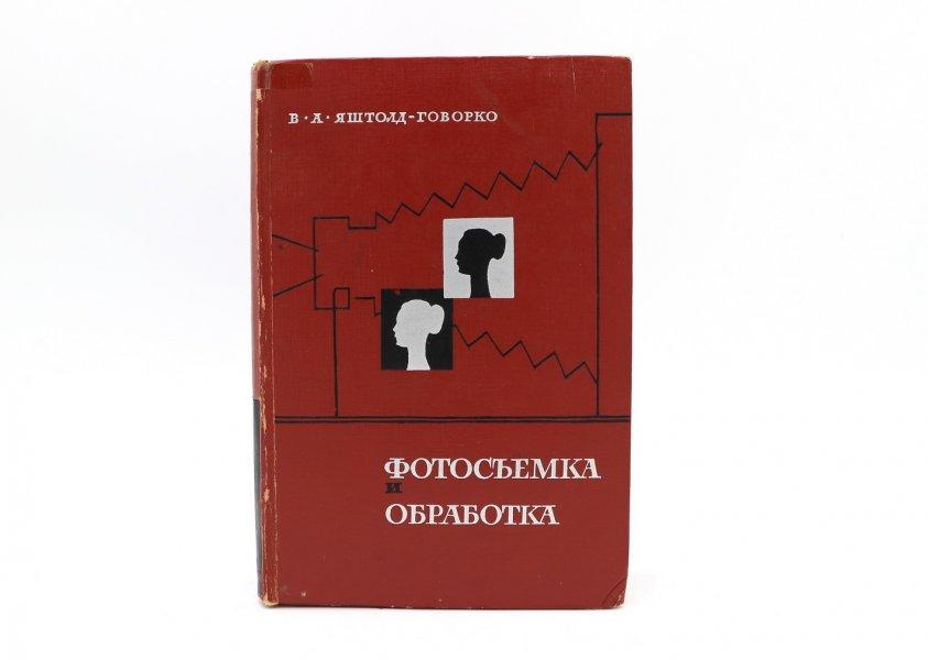 Фотосъёмка и обработка В.А. Яштолд-Говорко
