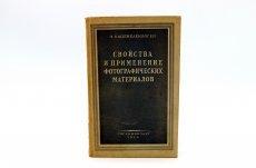 Свойства и применение фотографических материалов (Э. Каценеленбоген)